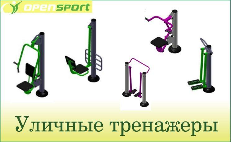 Opensport 1